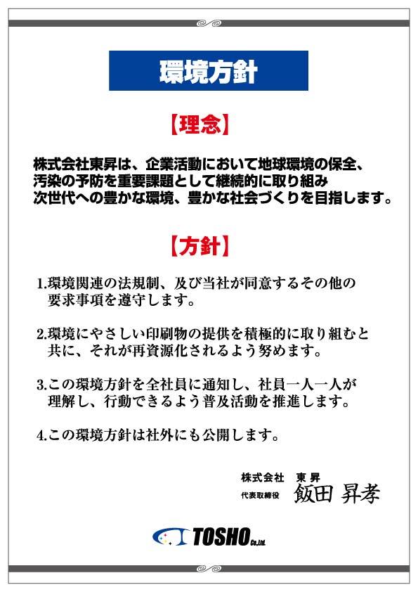 株式会社東昇の環境方針